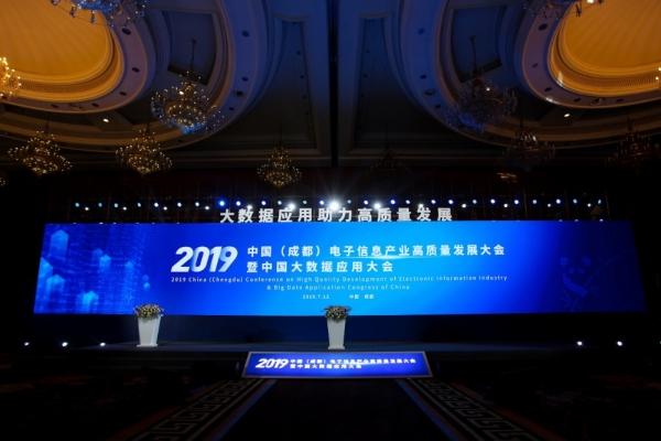 2019中国大数据应用大会将于成都召开 大数据步入高质量发展阶段