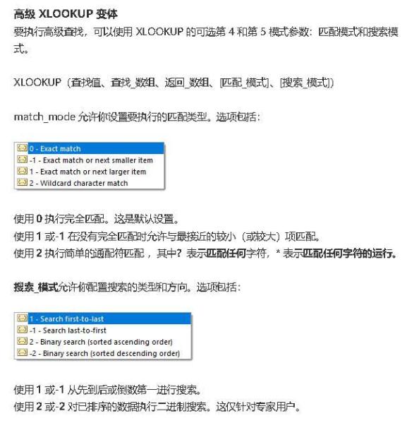 Excel地震!微软宣布 跨4代人34岁的 VLOOKUP 退休